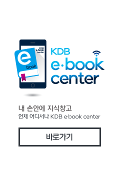 KDB e·book center 바로가기